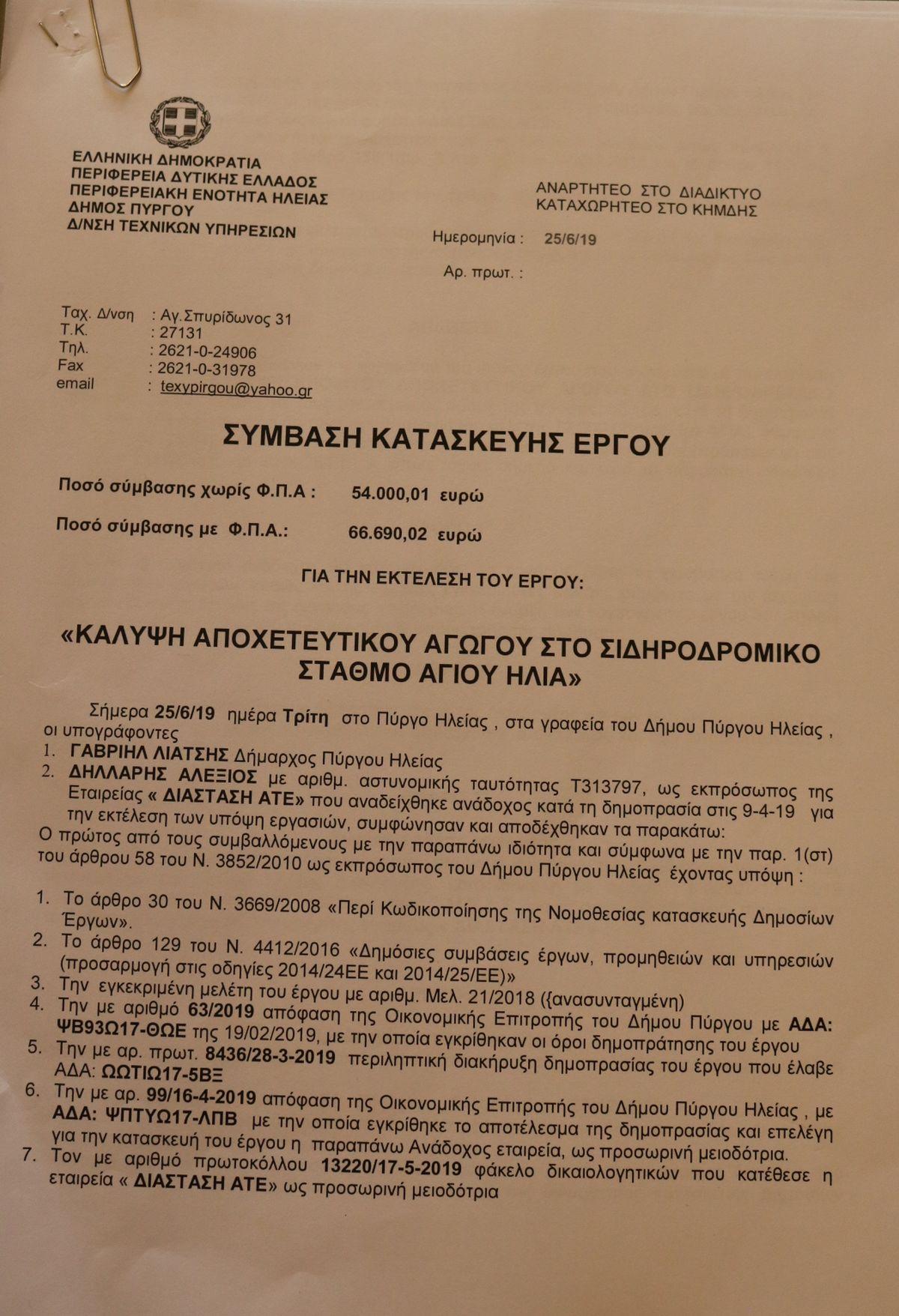"""Δήμος Πύργου: Σύμβαση κατασκευής έργου """"Κάλυψη αποχετευτικού αγωγού στο σιδηροδρομικό σταθμό Αγίου Ηλία"""""""