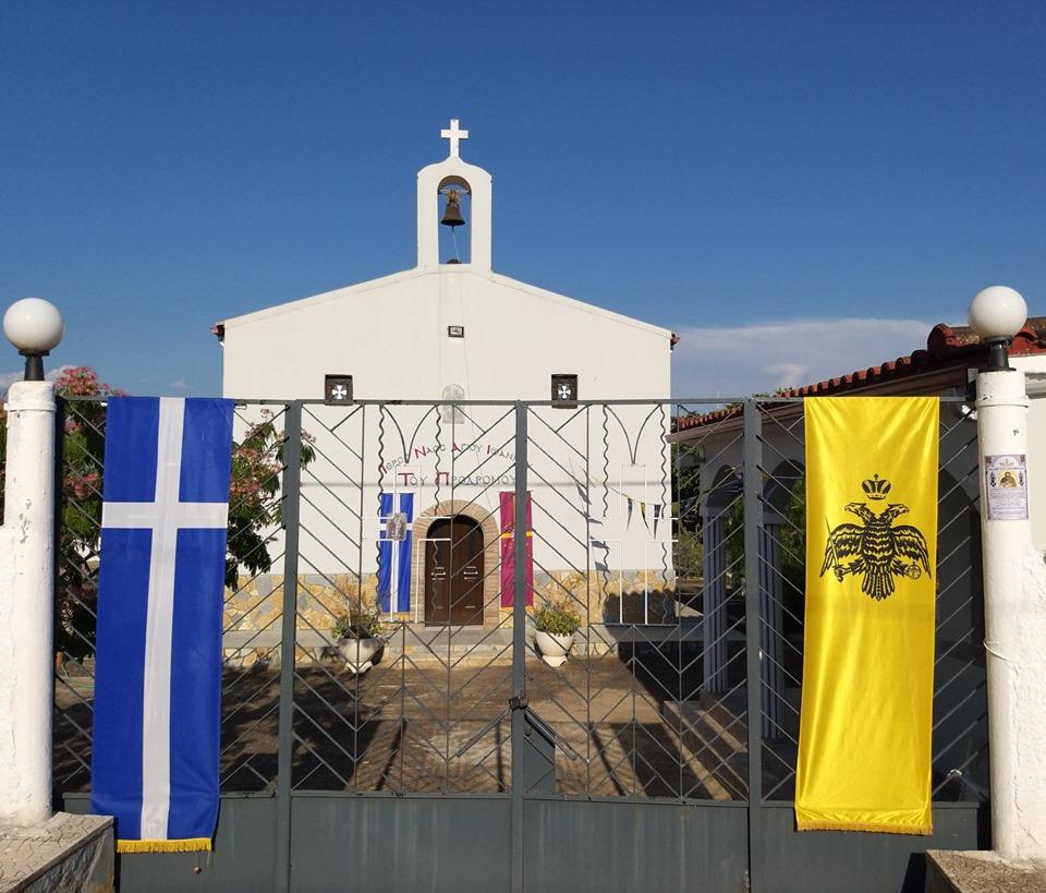 Το Γενέθλιον του Αγίου Ιωάννου του Προδρόμου και Βαπτιστού, στον Πύργο