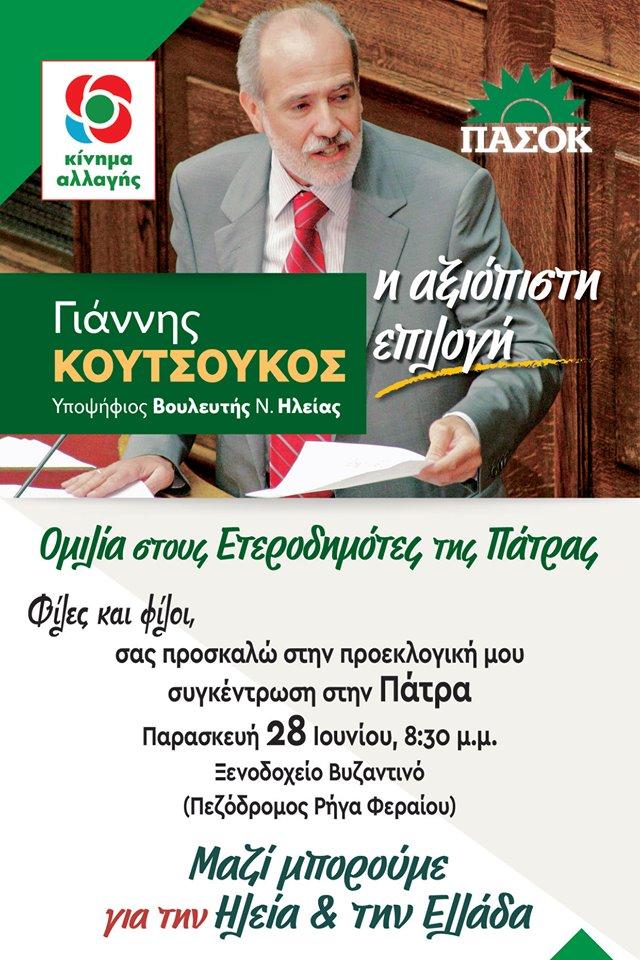 Γιάννης Κουτσούκος: Προεκλογική ομιλία την Παρασκευή 28/06 στην Πάτρα για τους ετεροδημότες της Ηλείας