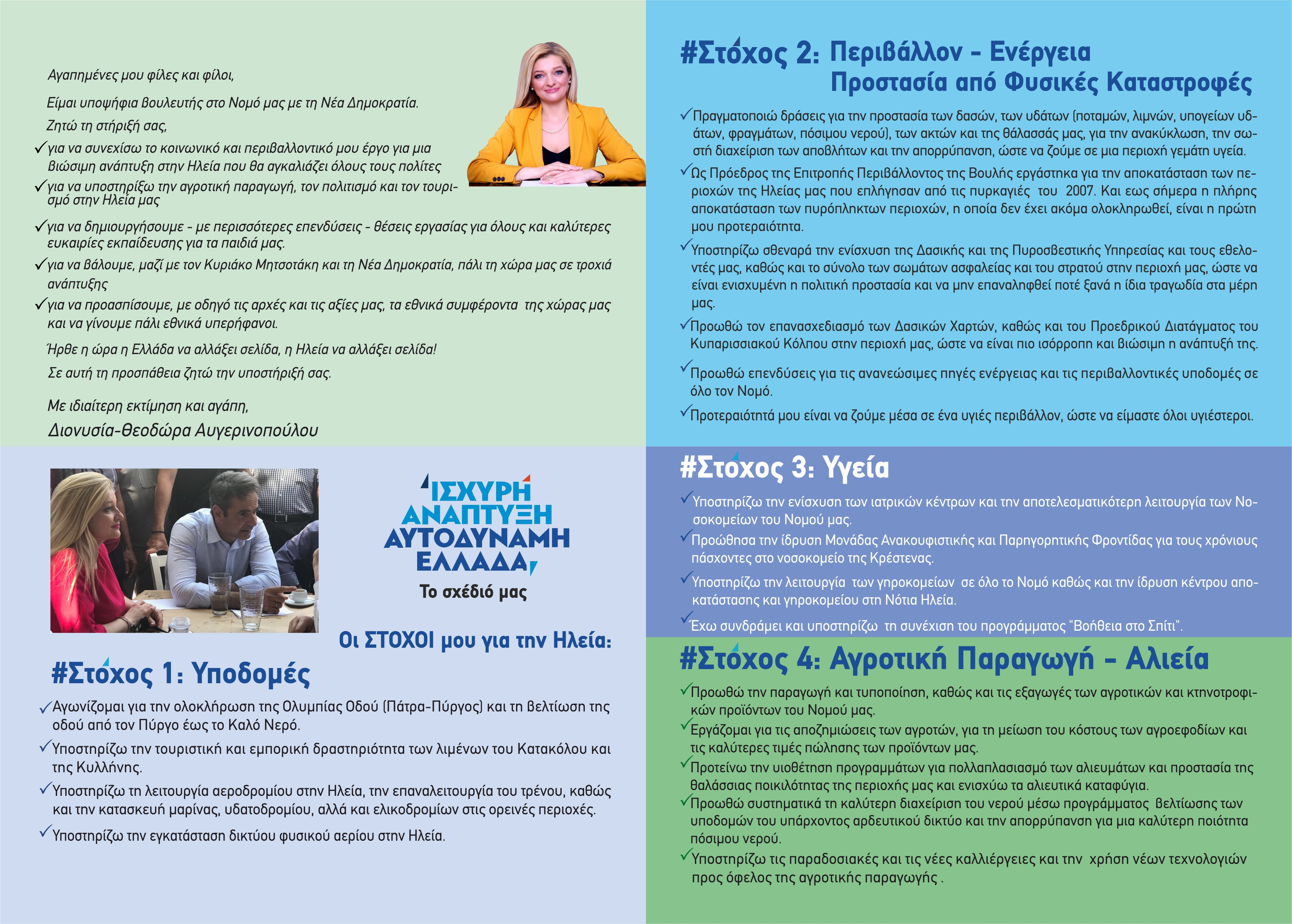 Δρ Διονυσία-Θεοδώρα Αυγερινοπούλου: Δυναμική επιλογή ουσίας καθώς ήρθε η ώρα η Ηλεία να αλλάξει σελίδα- Οι στόχοι της