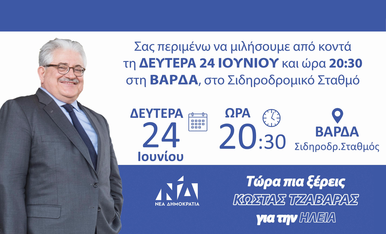 Κώστας Τζαβάρας: Προεκλογική ομιλία στη Βάρδα τη Δευτέρα 24/06