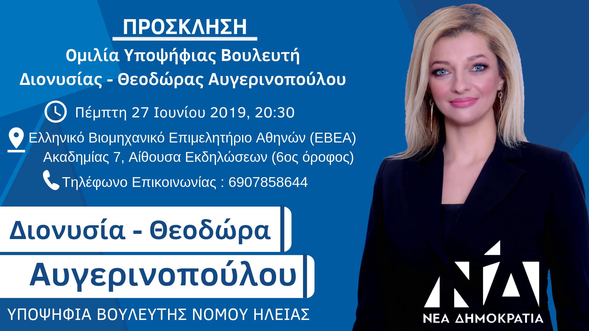 Διονυσία -Θεοδώρα Αυγερινοπούλου: Προεκλογική ομιλία στην Αθήνα την Πέμπτη 27/06 στην αίθουσα εκδηλώσεων του ΕΒΕΑ