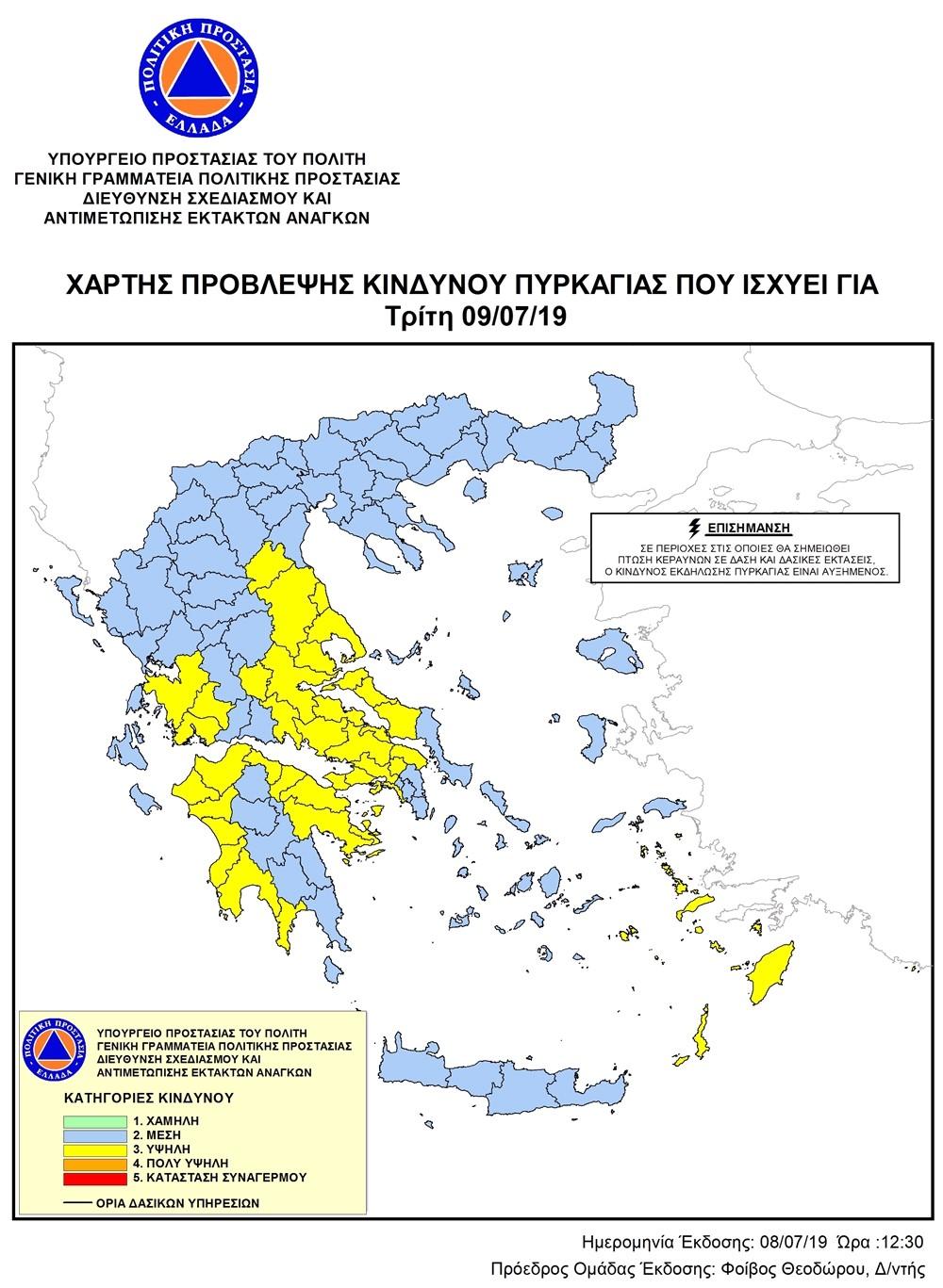 ΠΔΕ: Yψηλός ο κίνδυνος πυρκαγιάς την Τρίτη 9 Ιουλίου σε όλη τη Δυτική Ελλάδα – Τι πρέπει να προσέχουν οι πολίτες