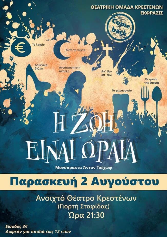"""Θεατρική ομάδα Κρεστένων """"Έκφρασις'': """"Η ζωή είναι Ωραία"""" για μια ακόμη παράσταση την Παρασκευή 2 Αυγούστου στο ανοιχτό θέατρο Κρεστένων (γιορτή Σταφίδας)"""