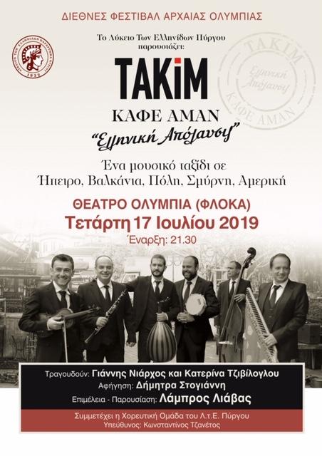 Αρχαία Ολυμπία: Ποιοτικές θεατρικές παραστάσεις και συναυλίες- Παρουσιάστηκε επίσημα το πρόγραμμα του Διεθνούς Φεστιβάλ Αρχαίας Ολυμπίας 2019 - Δείτε αναλυτικά