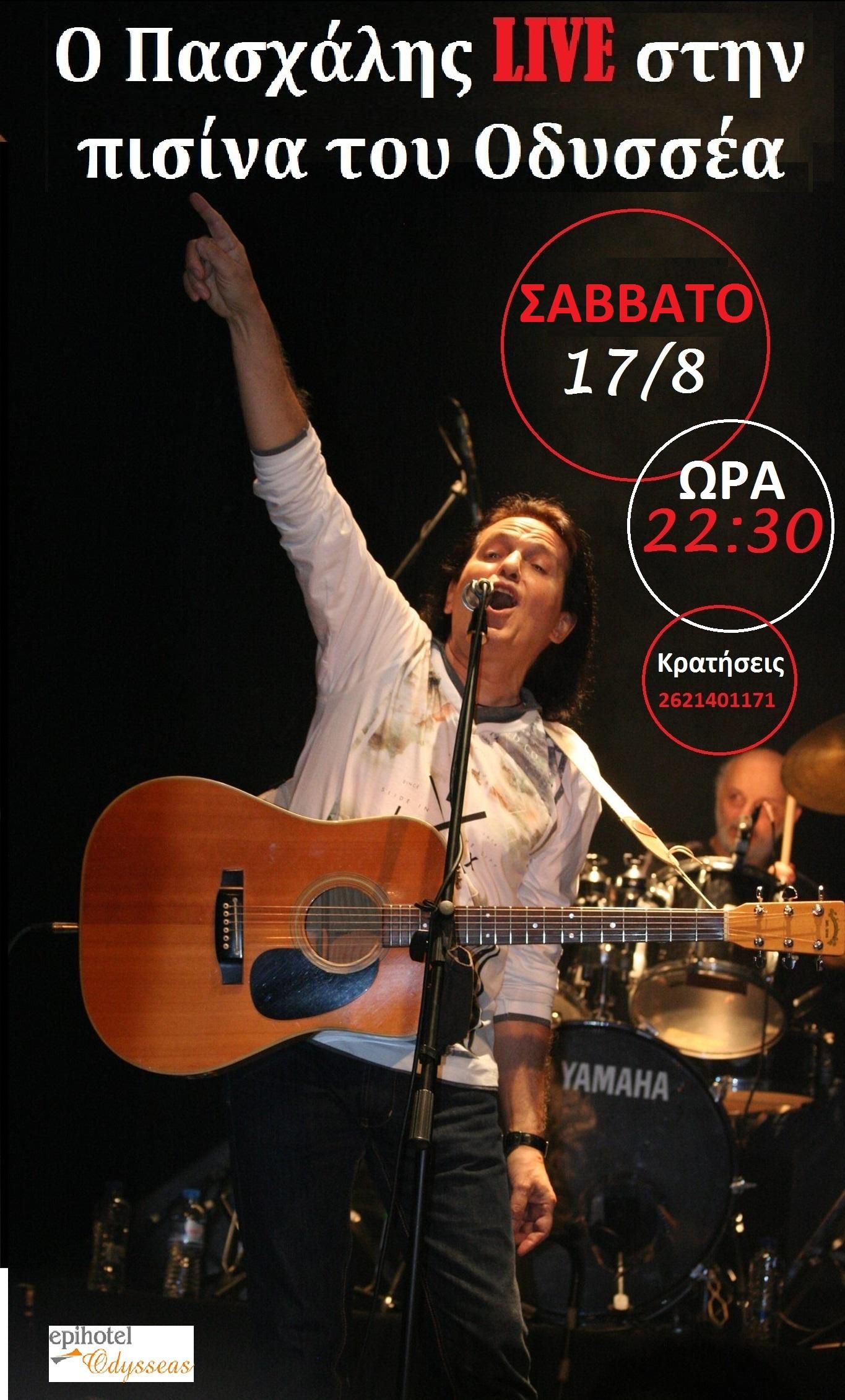 Για 4 χρονιά ξανά ο Πασχάλης live το Σάββατο 17 Αυγούστου στο Ξενοδοχείο Οδυσσέας στο Κατάκολο!!!