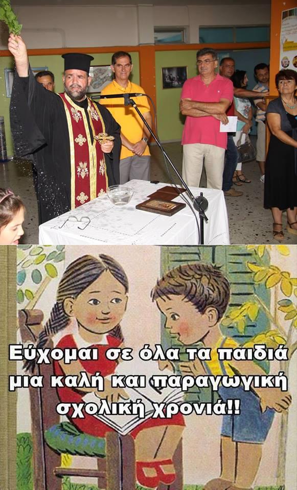 Ιερός Ναός Αγίου Σπυρίδωνος Πύργου: Σκέψεις και ευχές για τη νέα σχολική χρονιά
