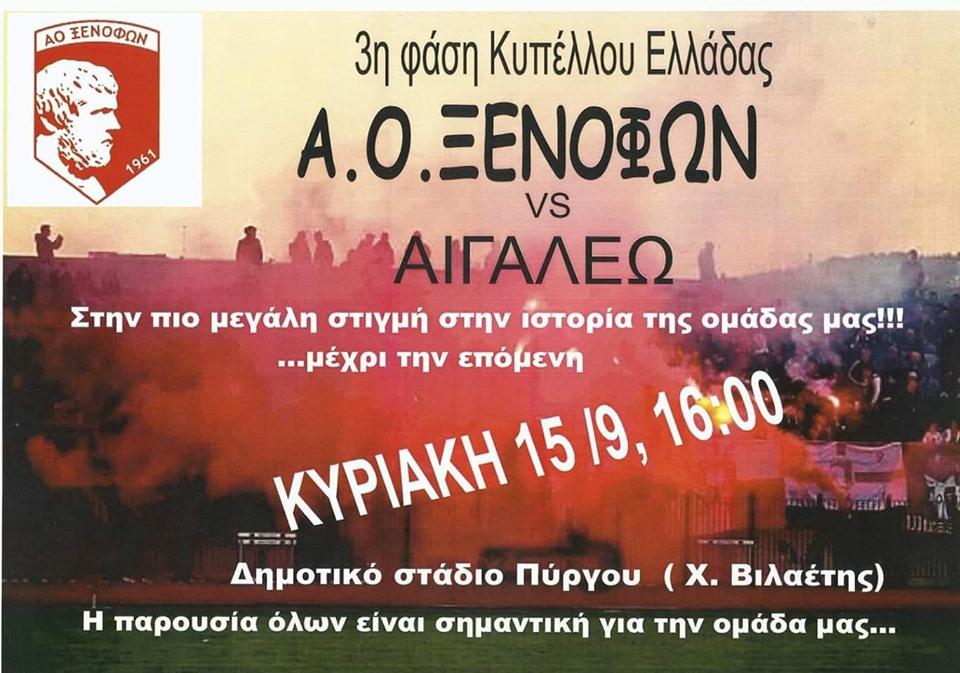 Ξενοφών Κρεστένων: Σήμερα 15/9 στο Δημοτικό στάδιο Πύργου κόντρα στο Αιγάλεω στο ματς της Γ' φάσης για το Κύπελλο Ελλάδας
