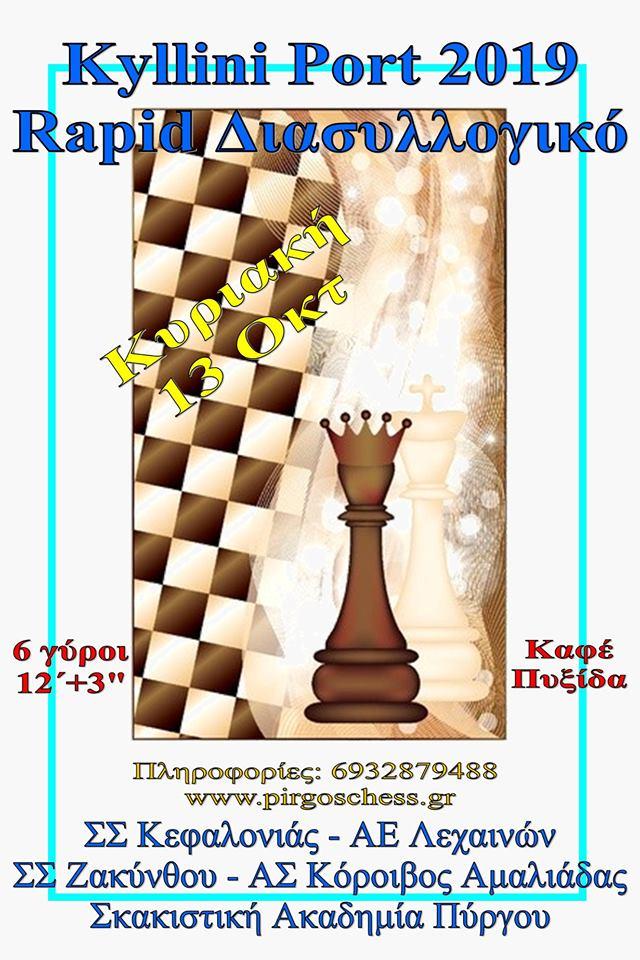 """Κυλλήνη: Την Κυριακή 13 Οκτωβρίου θα διεξαχθεί το """"Kyllini Port 2019"""" Rapid Διασυλλογικό Πρωτάθλημα Σκάκι"""