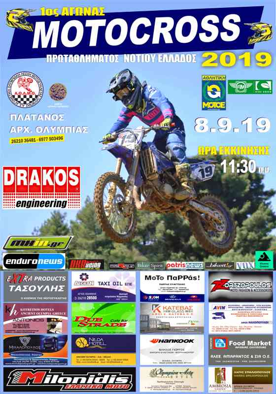 Ηλεία: Στις 08/09 ο 1ος αγώνας Motocross Πρωταθλήματος Νοτίου Ελλάδος 2019 από την Α.Ο.Λ.Μ.Ο. στην πίστα Πλατάνου