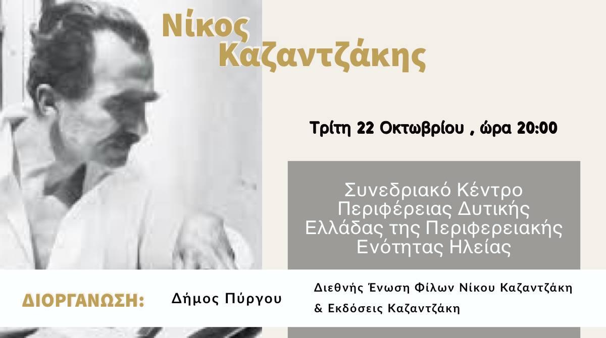Δήμος Πύργου: Εκδήλωση- αφιέρωμα στον Νίκο Καζαντζάκη την Τρίτη 22 Οκτωβρίου στο Συνεδριακό κέντρο της Περιφερειακής Ενότητας Ηλείας,