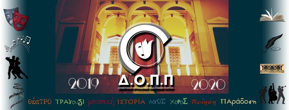 Το νέο Δ.Σ. του Οργανισμού Πολιτισμού Πύργου οργανώνει τη νέα πολιτιστική χρονιά 2019-2020 (BINTEO)