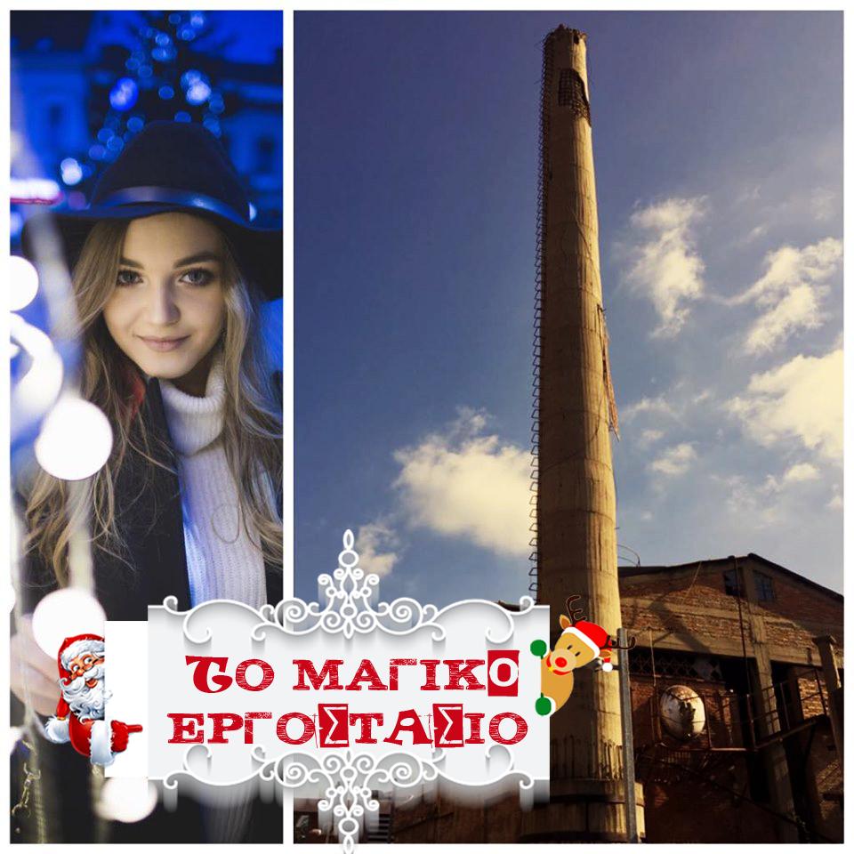 """Δήμος Πύργου: """"Μαγικό εργοστάσιο"""" στο Πάρκο Ξυστρή - Τα Χριστούγεννα θα...χτυπήσουν κάρτα""""!"""