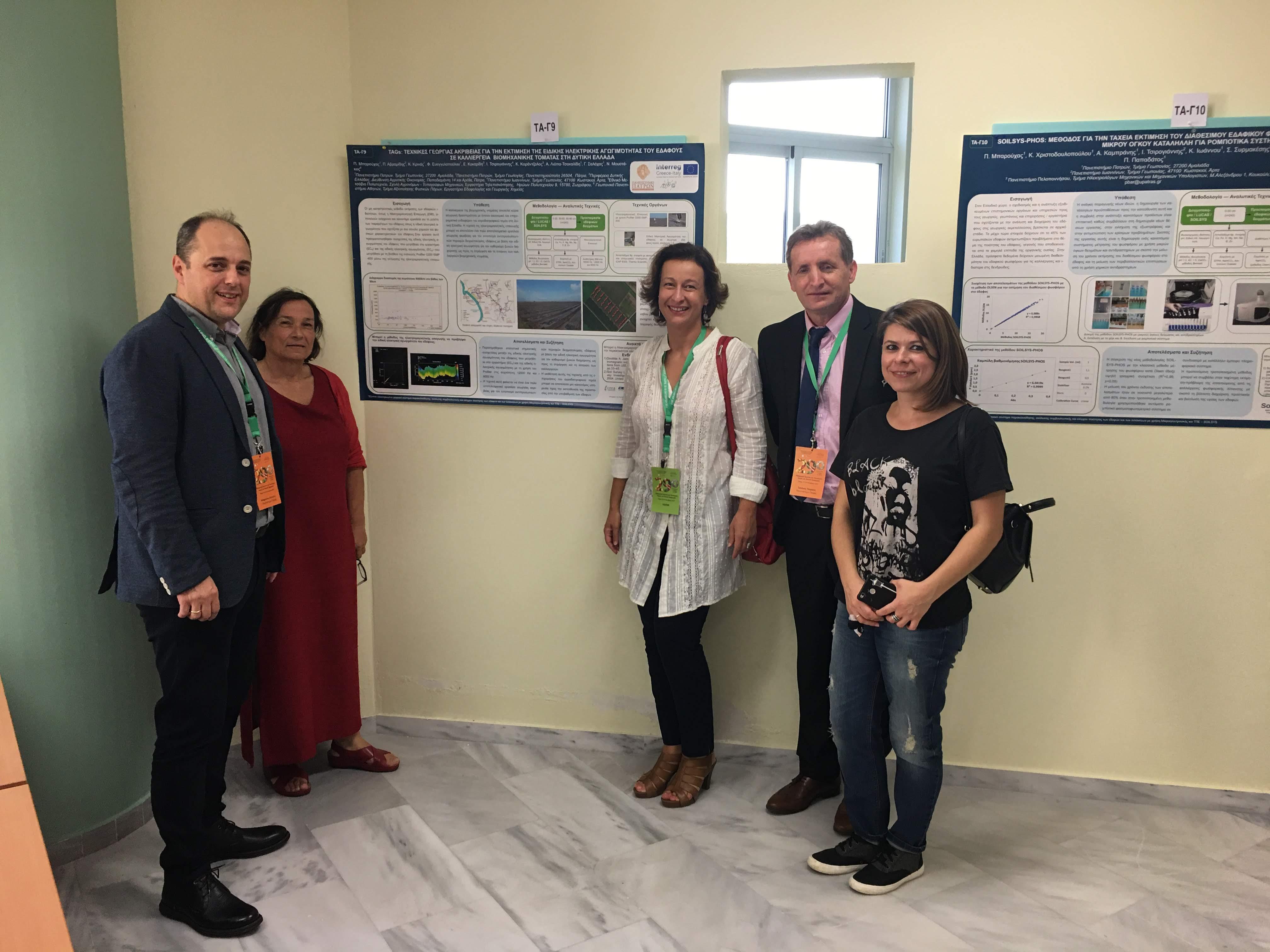 Περιφέρεια Δυτικής Ελλάδας και Πανεπιστήμιο Πατρών: Τα πρώτα αποτελέσματα του έργου TAGs στο 29ο Συνέδριο της Ελληνικής Εταιρείας Επιστήμης των Οπωροκηπευτικών