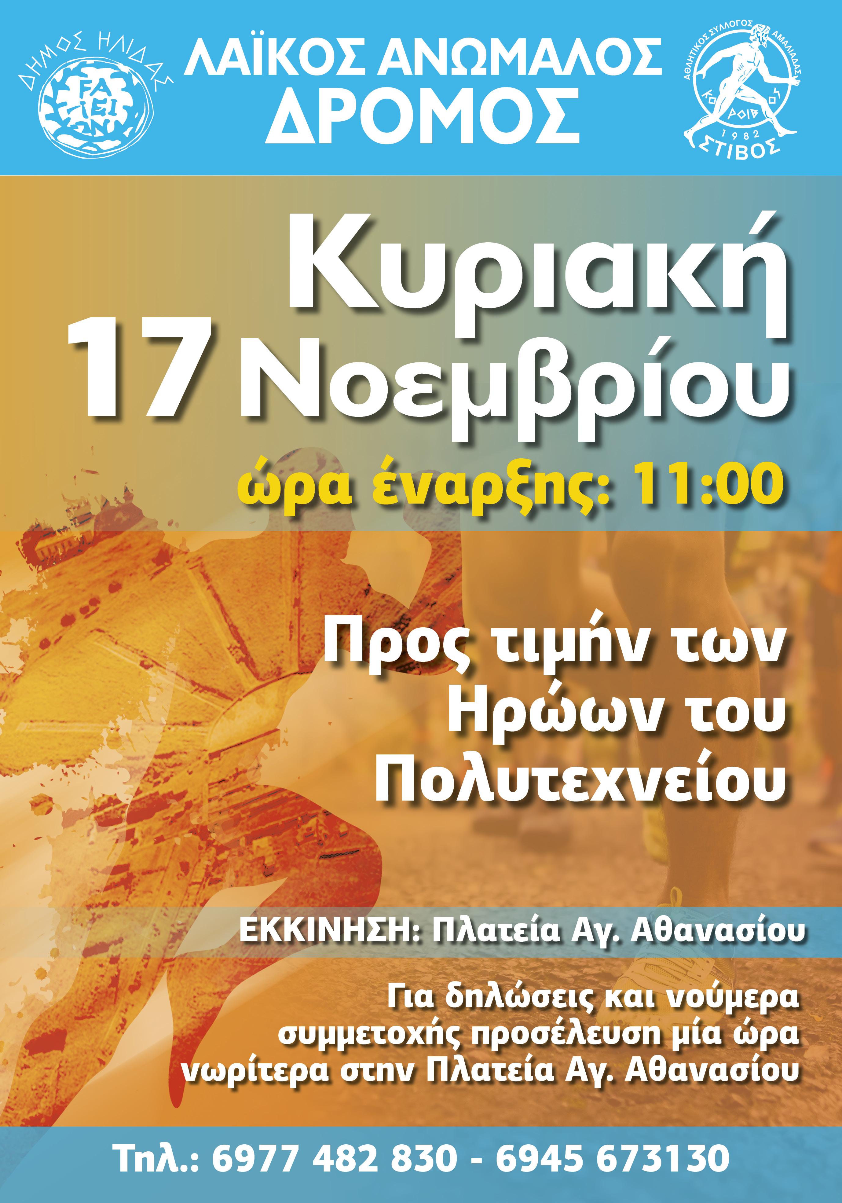 Δήμος Ήλιδας: Λαϊκός Ανώμαλος Δρόμος προς τιμήν των ηρώων του Πολυτεχνείου την Κυριακή 17/11 στην Αμαλιάδα