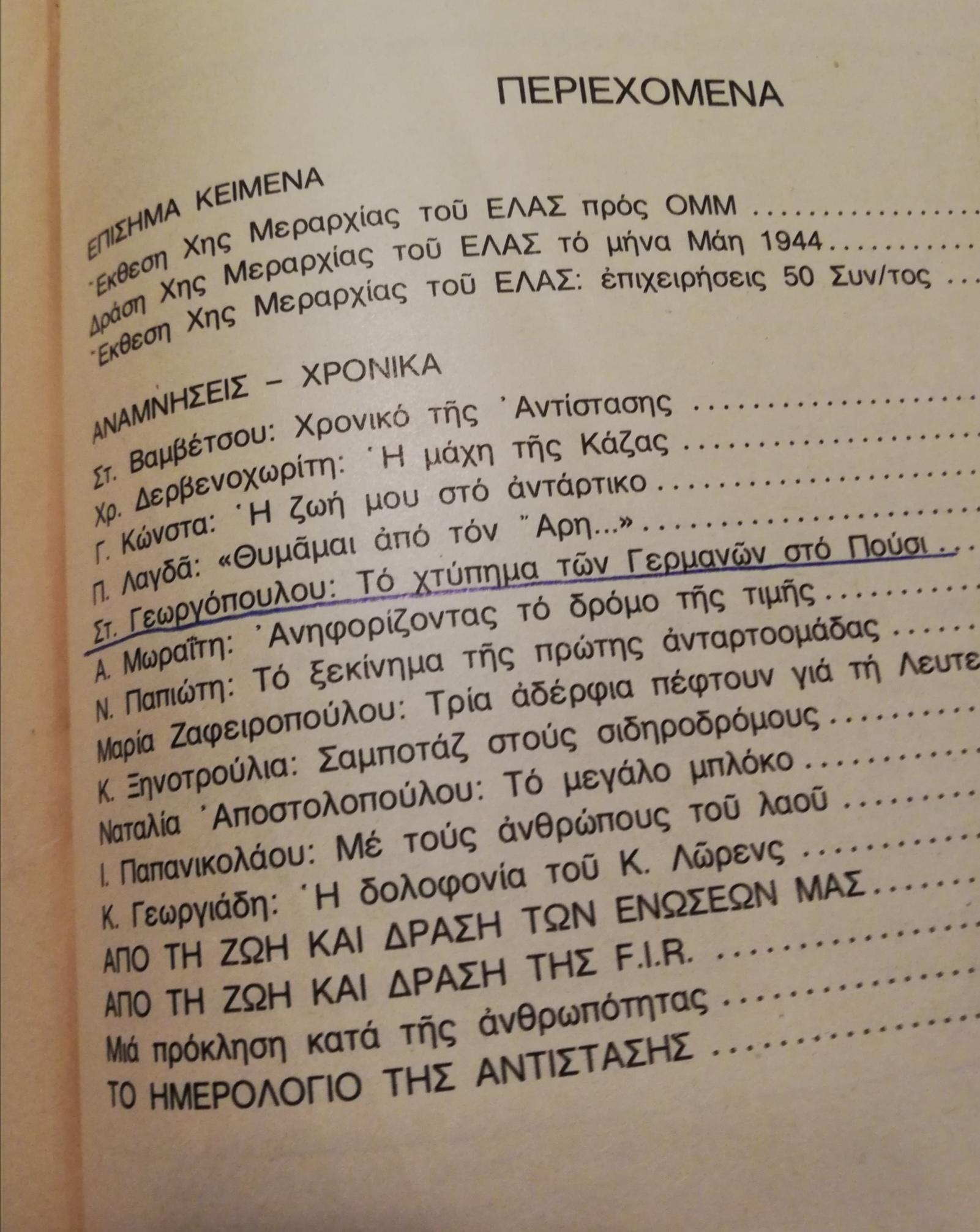 Η Εφη Γεωργοπούλου-Σαλτάρη για την 25η Νοέμβρη: Μέρα μνήμης και τιμής στην Εθνική Αντίσταση - Κείμενο για την μάχη στη θέση Πούσι του Λάλα Ηλείας δημοσιευμένο στο περιοδικό ''ΕΘΝΙΚΗ ΑΝΤΙΣΤΑΣΗ''