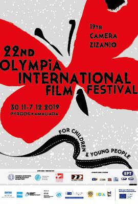 22ο Διεθνές Φεστιβάλ Κινηματογράφου Ολυμπίας για Παιδιά και Νέους- 19η Camera Zizanio: Με κινηματογραφικό χρώμα αύριο Σάββατο η τελετή έναρξης στο θέατρο «Απόλλων» στον Πύργο