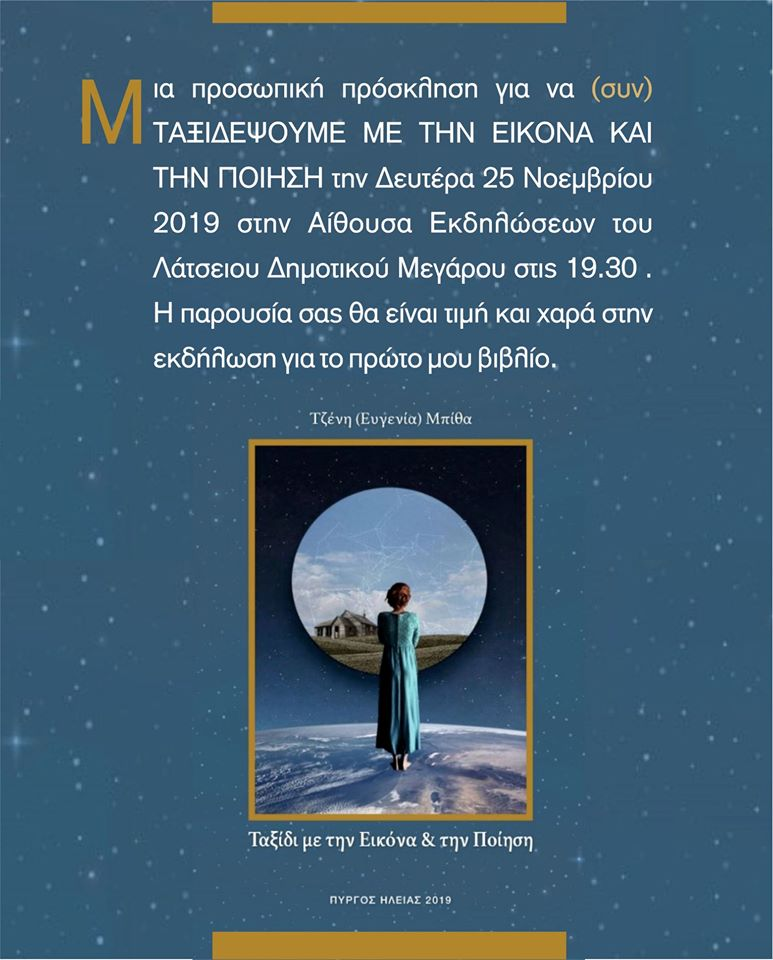 """Πύργος: """"Ταξίδι με την Εικόνα και την Ποίηση"""" Ένα """"μαγευτικό"""" βιβλίο από την Φιλόλογο Τζένη Μπίθα - Παρουσιάζεται στις 25 Νοεμβρίου στο Λάτσειο Δημοτικό Μέγαρο"""