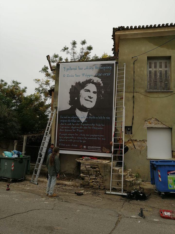 Πύργος: Η πόλη επανασυνδέεται με τον Μίκη Θεοδωράκη - Σε εξέλιξη οι προετοιμασίες για τις εκδηλώσεις προς τιμή του μεγάλου μουσουργού και μουσικοσυνθέτη που έζησε και στον Πύργο