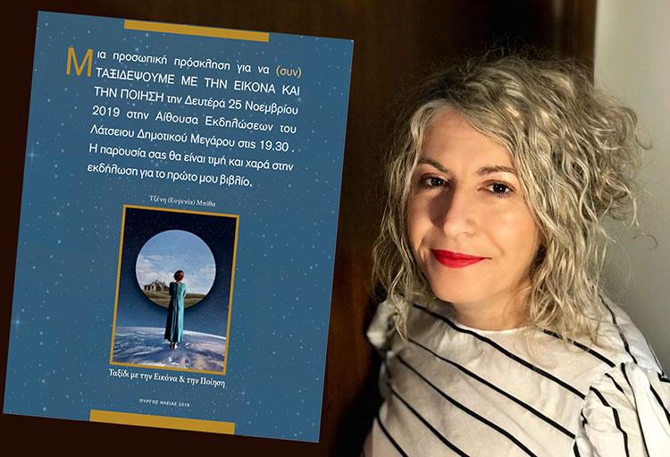 """Πύργος: «Ταξίδι με την Εικόνα και την Ποίηση»- Ένα """"μαγευτικό"""" βιβλίο από την Φιλόλογο Τζένη Μπίθα – Παρουσιάζεται απόψε 25 Νοεμβρίου στο Λάτσειο Δημοτικό Μέγαρο"""