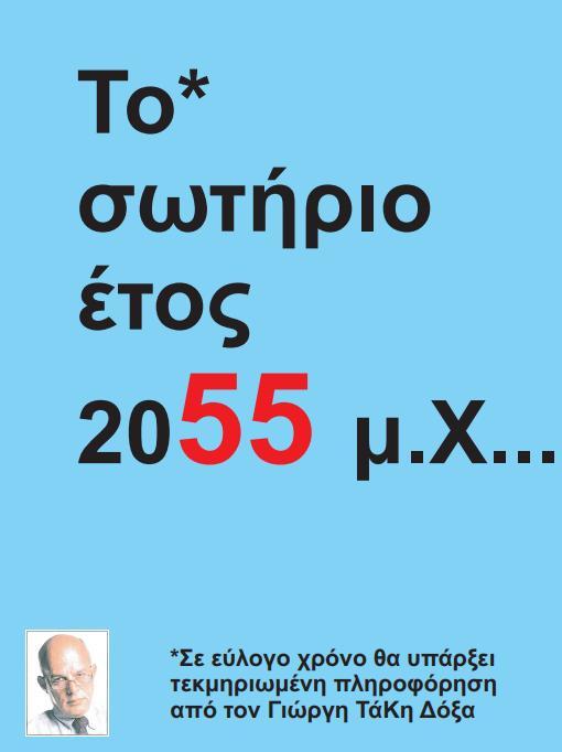 Γιώργης ΤάΚη Δόξας – Το σωτήριο έτος…2055 μ.Χ...