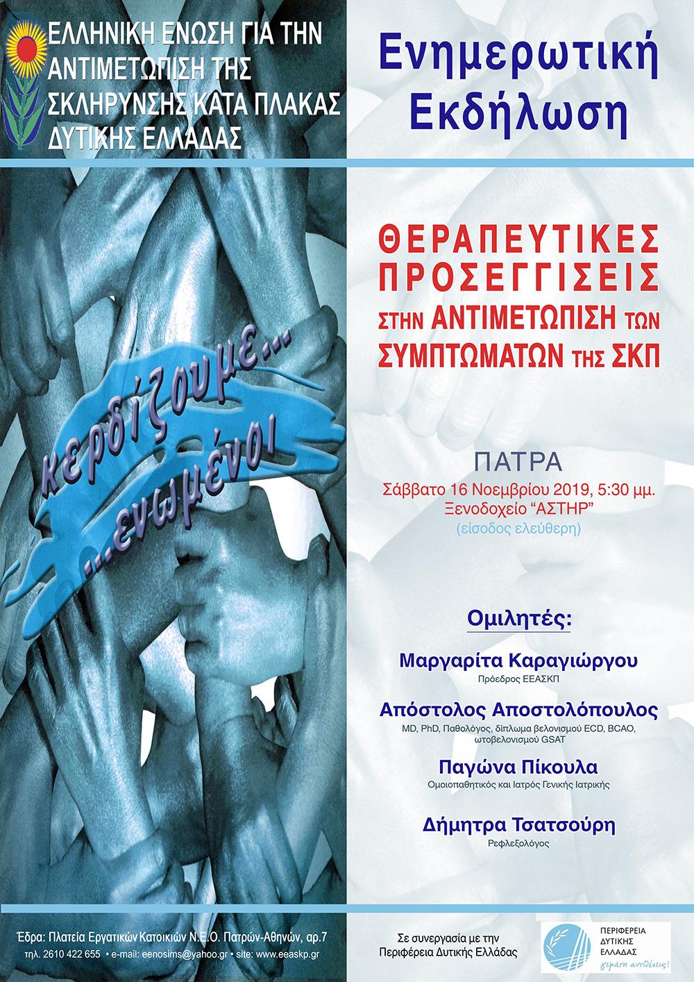 """ΕΕΑΣΚΠ σε συνεργασία με την ΠΔΕ: Ενημερωτική Εκδήλωση με θέμα """"Θεραπευτικές Προσεγγίσεις στην Αντιμετώπιση των Συμπτωμάτων της ΣΚΠ"""""""