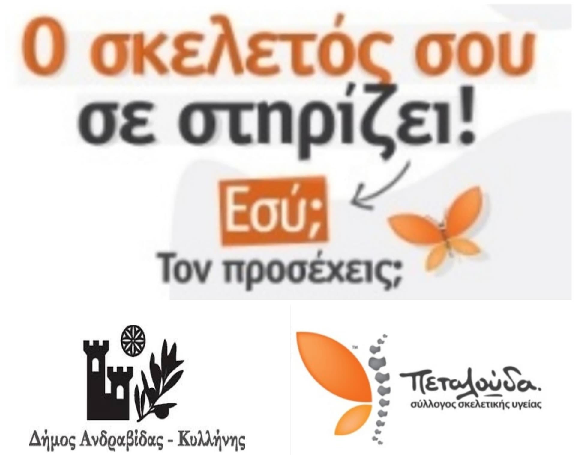 Δήμος Ανδραβίδας Κυλλήνης: Εκδήλωση προληπτικού ελέγχου και ενημέρωσης για την Οστεοπόρωση