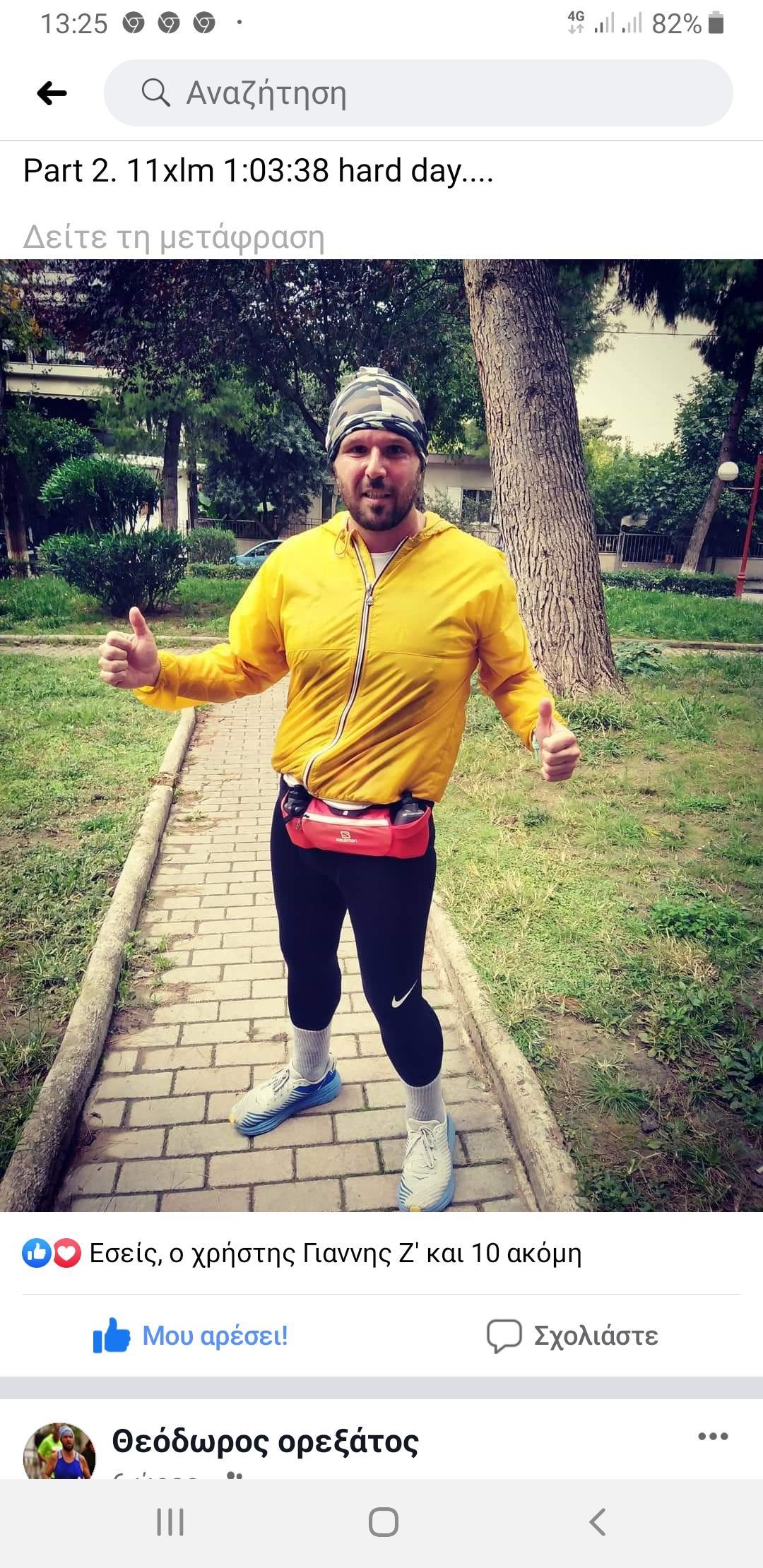 """Ο Ηλείος υπερμαραθωνοδρόμος Θεόδωρος Σμέρος έλαβε μέρος και τερμάτισε στον Μαραθώνιο της Αθήνας - Προετοιμάζεται για τον μεγάλο αγώνα του """"Ευχίδη"""""""