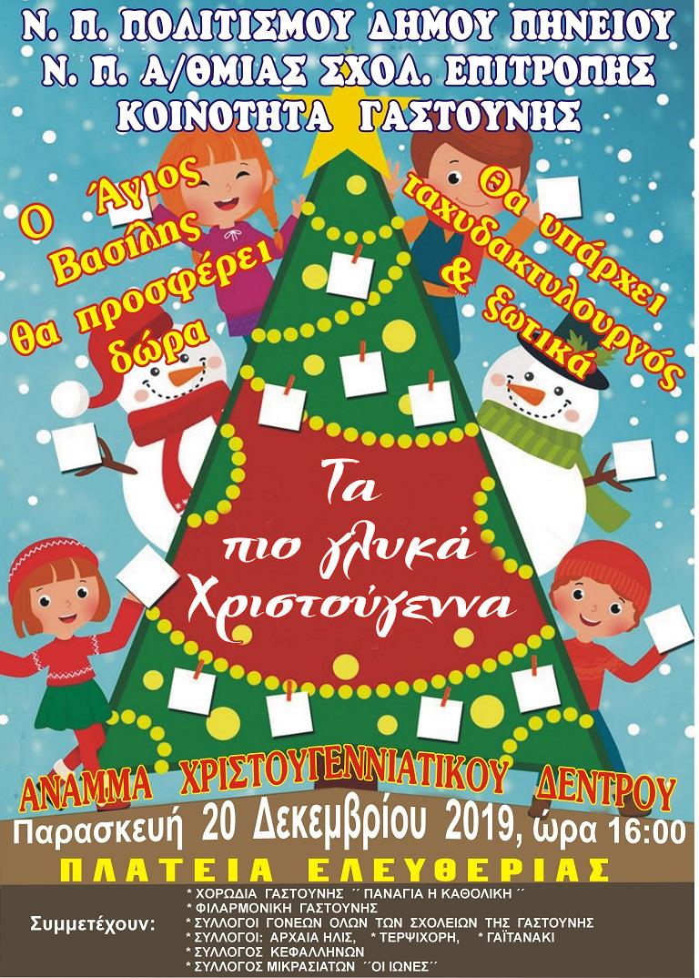 Δήμος Πηνειού: Την Παρασκευή 20/12 η φωταγώγηση του Χριστουγεννιάτικου δέντρου στην Πλατεία Ελευθερίας στην Γαστούνη