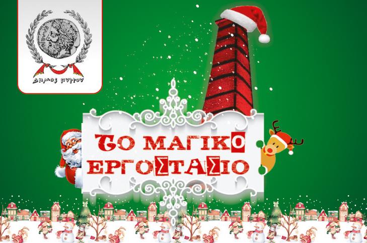 """Δήμος Πύργου: Το """"Μαγικό Εργοστάσιο""""...έρχεται- Εγκαίνια το Σάββατο 21/12- Το πρόγραμμα των εορταστικών εκδηλώσεων (Δείτε αναλυτικά) (photos)"""