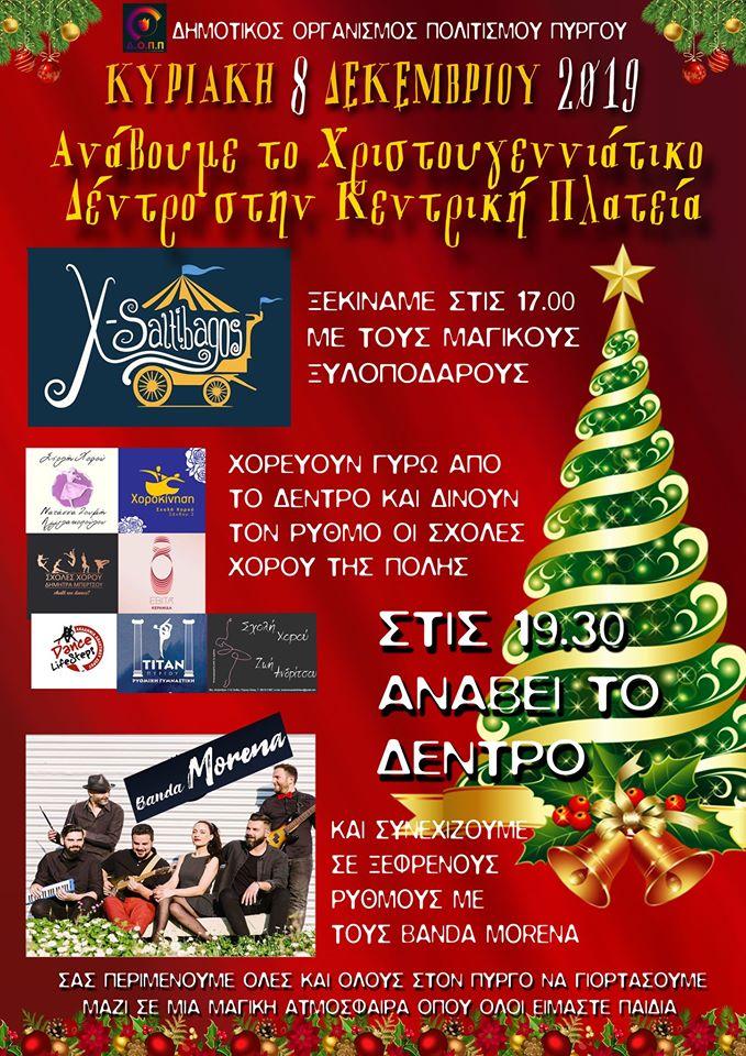 Δημοτικός Οργανισμός Πολιτισμού Δήμου Πύργου: Τι θα δούμε την Κυριακή 8 Δεκεμβρίου στη γιορτή όπου θα ανάψει το Χριστουγεννιάτικο Δέντρο στην Κεντρική Πλατεία της πόλης