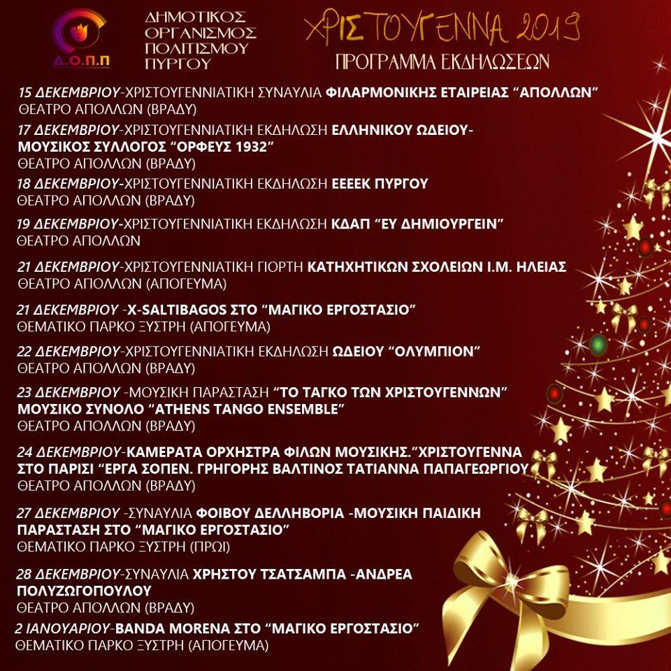 """Χριστούγεννα στον Πύργο 2019: 'Eνα πλούσιο καλλιτεχνικό πρόγραμμα με σπουδαίες εκδηλώσεις στο θέατρο """"Απόλλων"""" και στο """"Μαγικό Εργοστάσιο"""" στο Πάρκο Ξυστρή από τον Οργανισμό Πολιτισμού του δήμου- ΤΟ ΠΡΟΓΡΑΜΜΑ"""