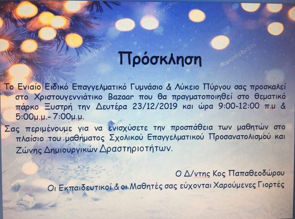 Πύργος: Χριστουγεννιάτικο Bazzar από το EEE Γυμνάσιο και Λύκειο!