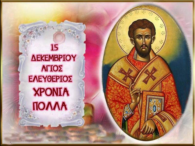 Πύργος: Εορτή του Αγίου Ελευθερίου αύριο Κυριακή 15/12 - Πανηγυρίζει ο ομώνυμος Ιερός Ναός στον Ανθόπυργο