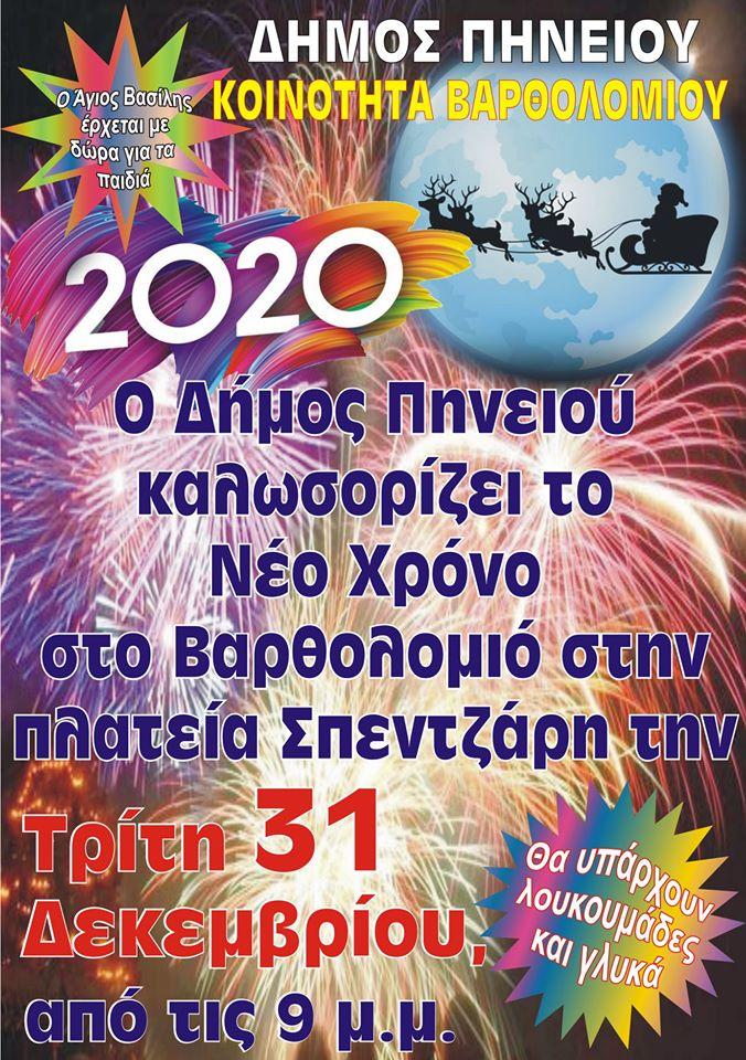Ο εορτασμός για τη νέα χρονιά στο δήμο Πηνειού