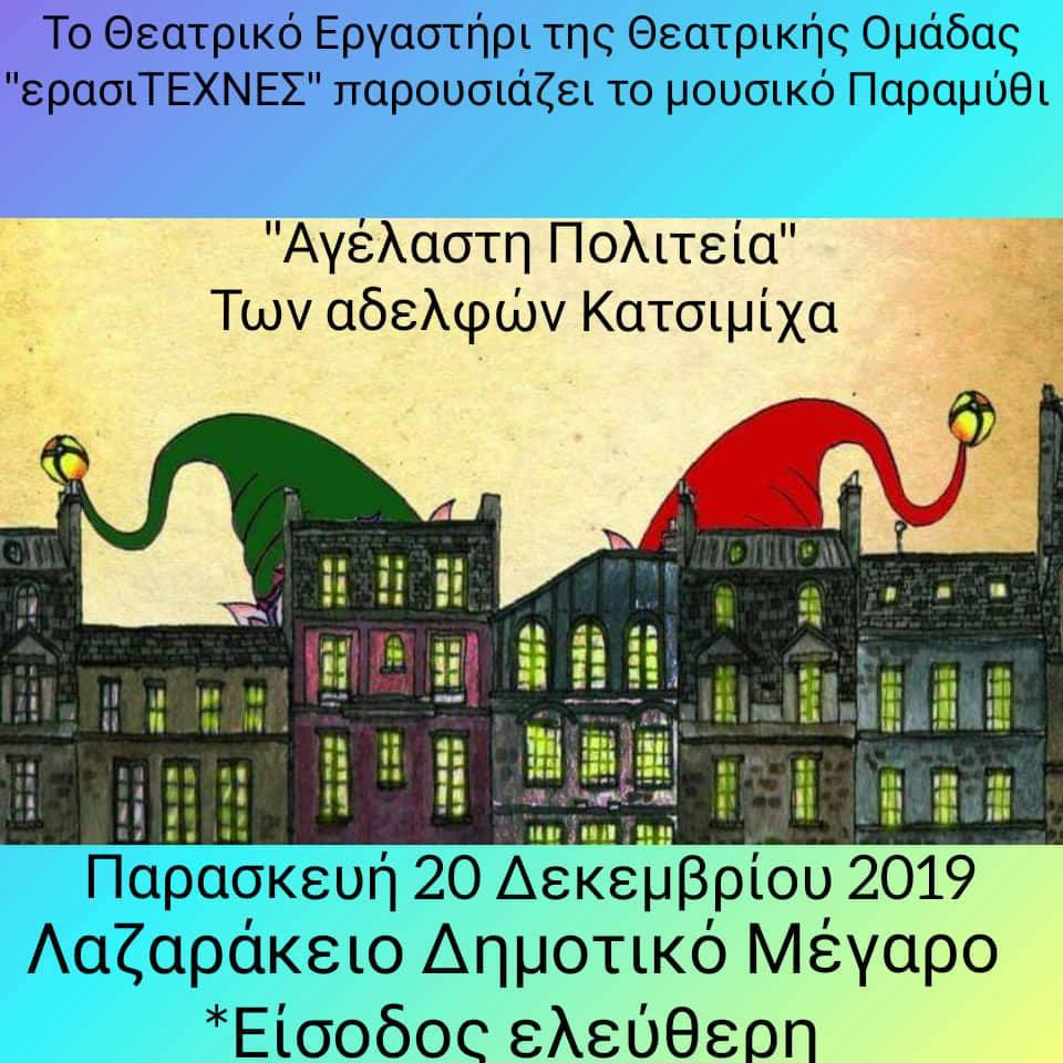"""Δήμος Ήλιδας: """"Όλη η πόλη μια γιορτή - Χριστούγεννα όλοι μαζί"""" - Οι εκδηλώσεις"""