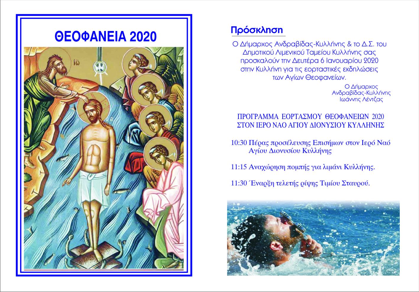Δήμος Ανδραβίδας-Κυλλήνης: Πρόσκληση για τον εορτασμό των Θεοφανείων στο Λιμάνι Κυλλήνης