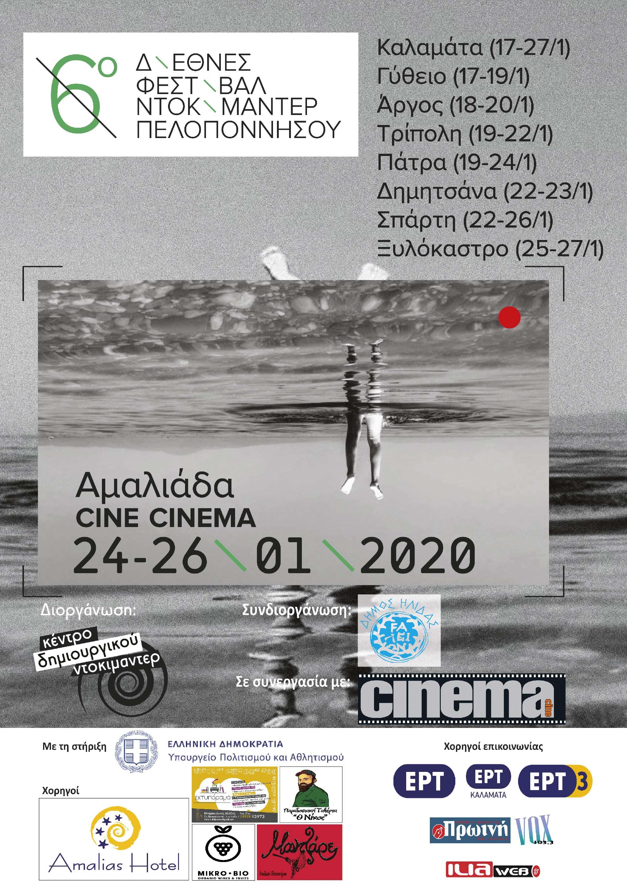 Το ντοκιμαντέρ για 6η χρονιά στην Αμαλιάδα και στο Cine Cinema στα πλαίσια του Διεθνούς Φεστιβάλ Ντοκιμαντέρ Πελοποννήσου -Το Πρόγραμμα -Ελεύθερη είσοδος για το κοινό