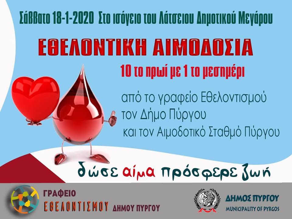 Πύργος: Η 1η Εθελοντική Αιμοδοσία το Σάββατο 18 /01 από το Γραφείο Εθελοντισμού και τον Δήμο Πύργου
