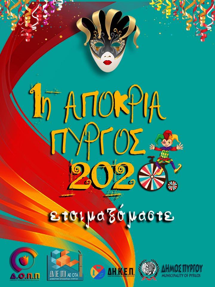 Δήμος Πύργου: Με τρεις μεγάλες συναυλίες η 1η Αποκριά Πύργος 2020- Με APURIMAC, ONIRAMA και Passepartout - Και τη μεγάλη αποκριάτικη παρέλαση την Κυριακή 23/02 στην πόλη...!!!