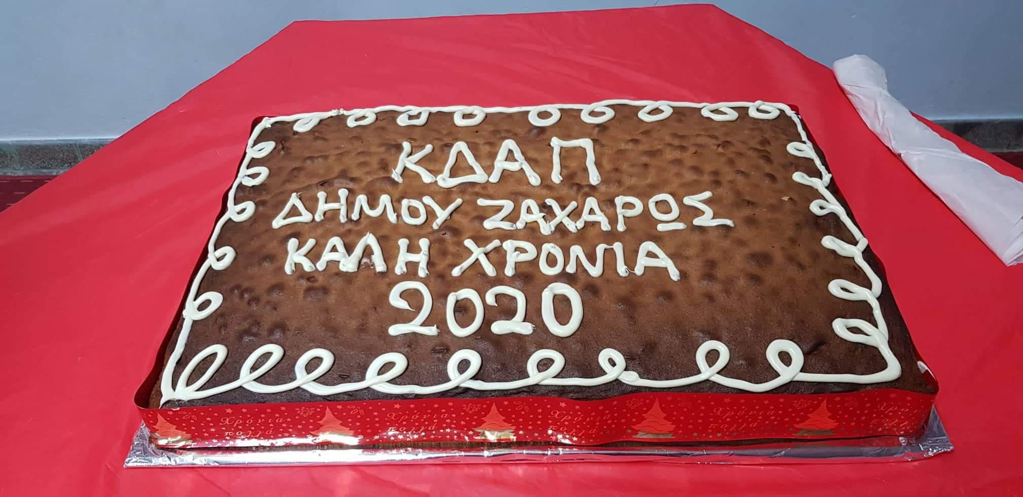Δήμος Ζαχάρως: Κοπή πίτας για το Κέντρο Δημιουργικής Απασχόλησης Παιδιών (ΚΔΑΠ) του Δήμου (photos)