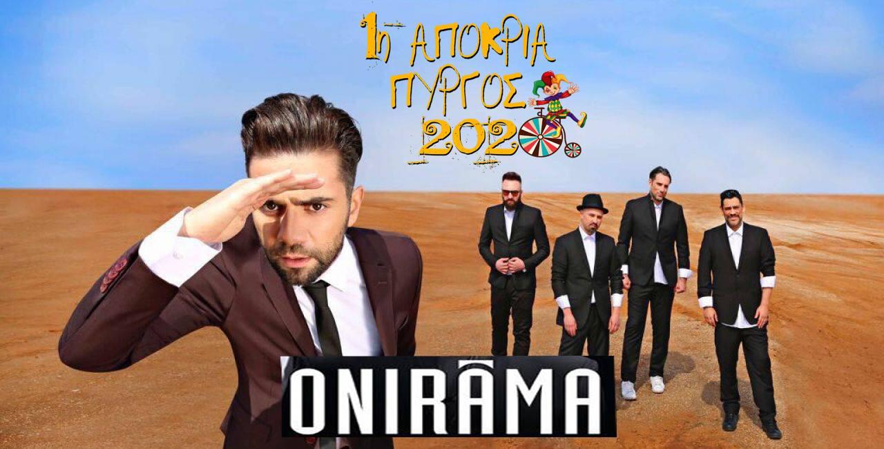 Δήμος Πύργου: Την Κυριακή 23/02 η αποκριάτικη παρέλαση στην πόλη και συναυλία με τους ONIRAMA στην 1η Αποκριά- Πύργος 2020!