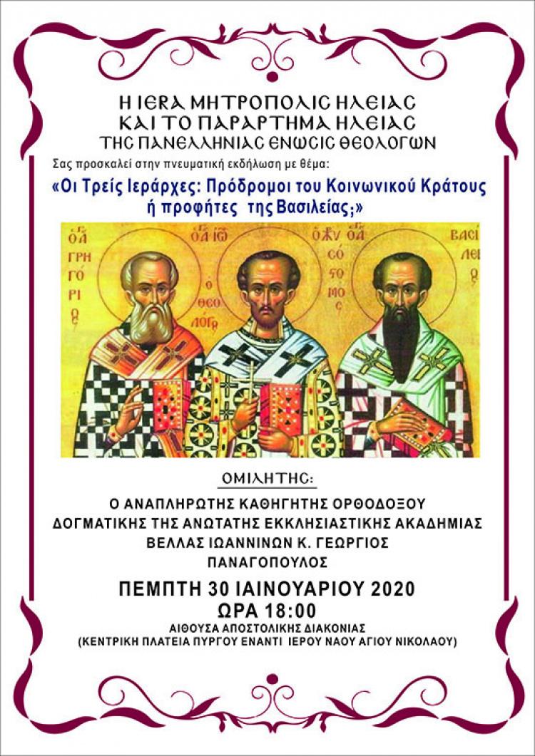 Πύργος: Εκδήλωση των Θεολόγων Ηλείας για τους Τρεις Ιεράρχες την Πέμπτη 30/01 σε συνεργασία με την Ιερά Μητρόπολη Ηλείας
