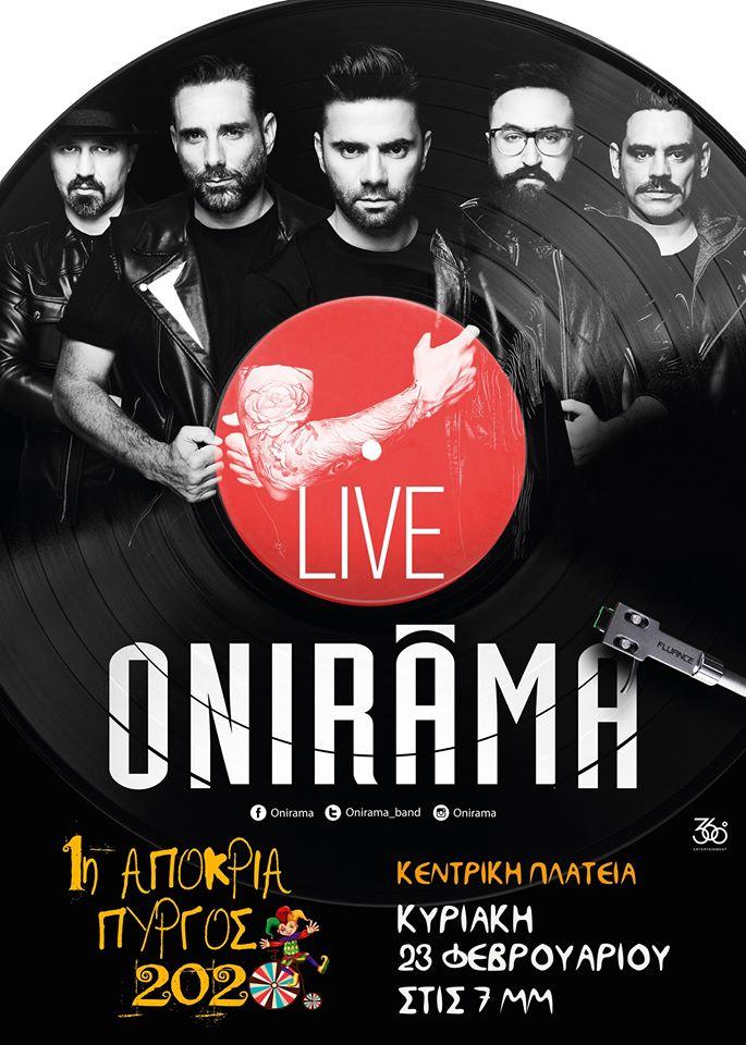 Πύργος: Την Κυριακή 23/02 η συναυλία των ONIRAMA στην Κεντρική Πλατεία της πόλης μετά την μεγάλη παρέλαση της Αποκριάς!!