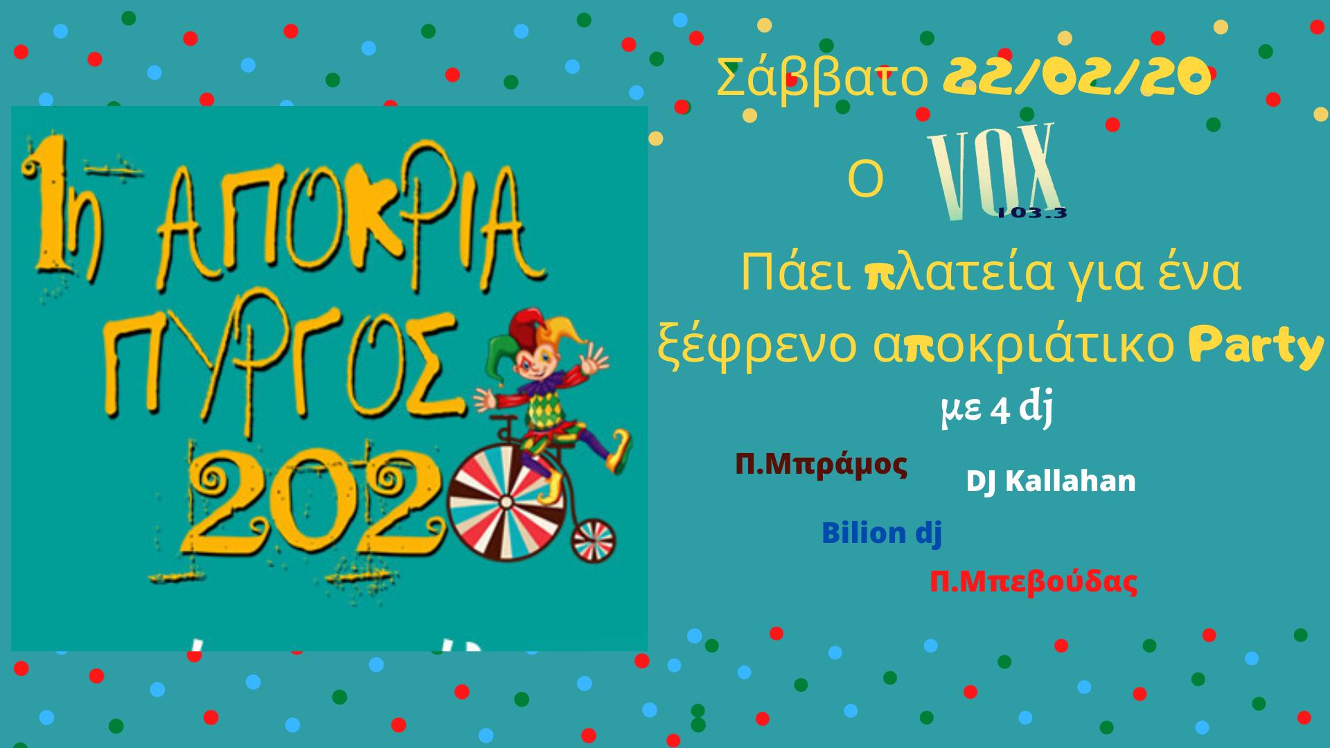 1η Αποκριά Πύργος 2020: Ας αρχίσει το πάρτι το Σάββατο 22/02 στην Κεντρική Πλατεία- 4 γνωστοί και αγαπημένοι dj-ραδιοφωνικοί παραγωγοί του VOX 103,3 θα μας παρασύρουν σε χορό με τις μουσικές τους - Στο πάρτι και οι Σχολές Χορού του Πύργου με χορογραφίες