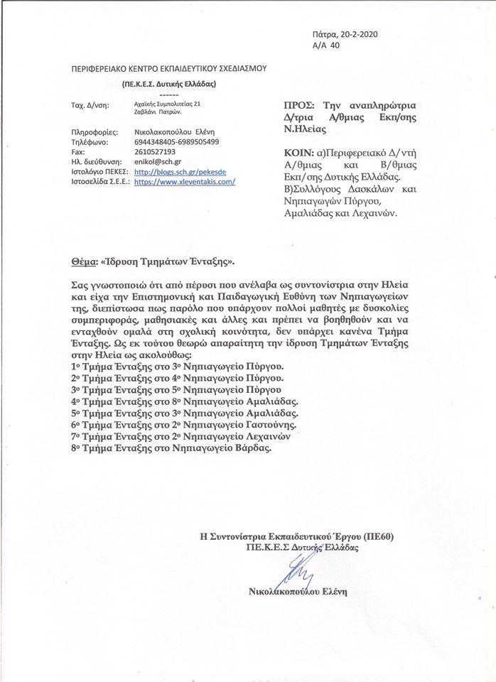 Σύλλογος Δασκάλων & Νηπιαγωγών Πύργου: Δημιουργία τμημάτων ένταξης σε Νηπιαγωγεία της Ηλείας