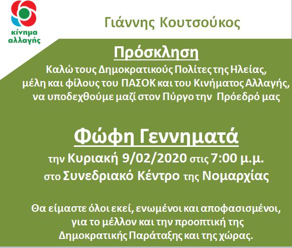 Πύργος: H πρόεδρος του Κινήματος Αλλαγής Φώφη Γεννηματά στις 9 και 10 Φεβρουαρίου στην Ηλεία!