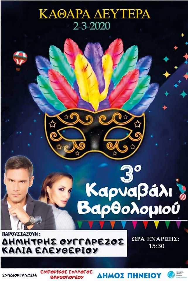 Με Δημήτρη Ουγγαρέζο και Κάλια Ελευθερίου το 3ο Καρναβάλι Βαρθολομιού!