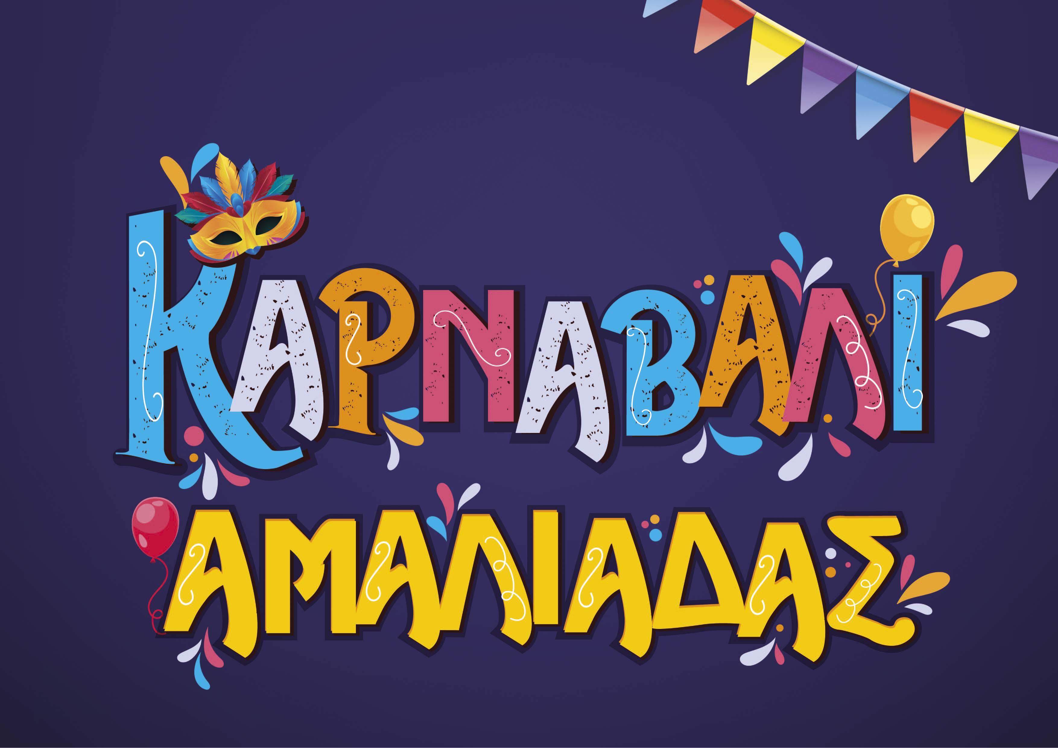 Το Καρναβάλι Αμαλιάδας αρχίζει : Στους δρόμους της πόλης το Σάββατο 8 Φεβρουαρίου ο «Τελάλης» και συναυλία με τον τραγουδιστή Θεολόγο Αναγνωστόπουλο