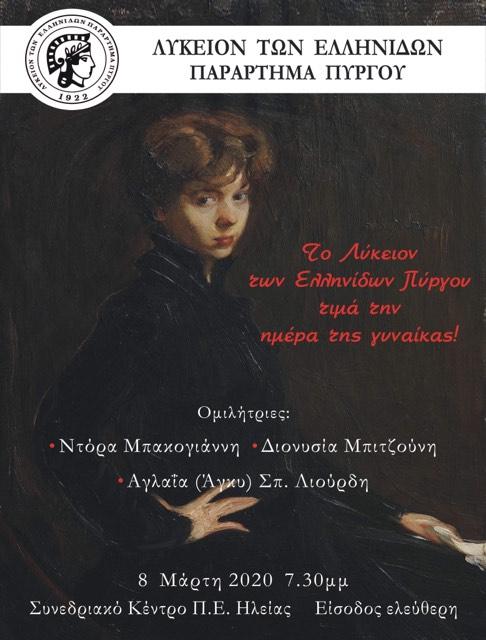 Πύργος: Το Λύκειο Ελληνίδων Πύργου διοργανώνει εκδήλωση για την Ημέρα της Γυναίκας στις 8 Μαρτίου με ομιλήτριες την Ντόρα Μπακογιάννη, Διονυσία Μπιτζούνη και Αγλαία ( Αγκυ) Σπ. Λιούρδη